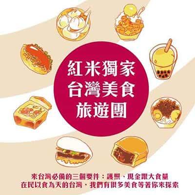 台湾美食行程