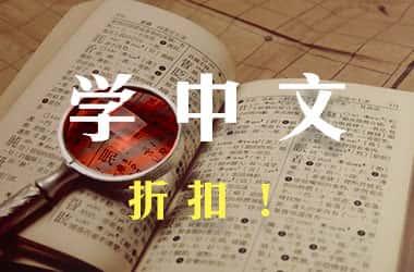 学中文折扣