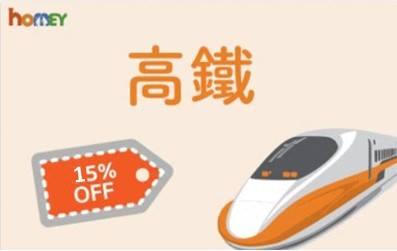 台湾高铁八折优惠